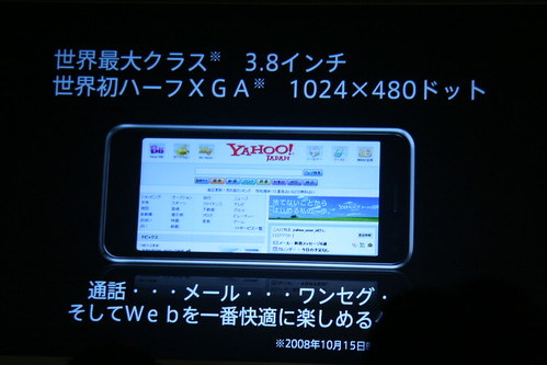 Softbank Mobile 2008 Winter | by nobihaya