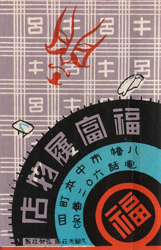 japanese matchbox label | by maraid