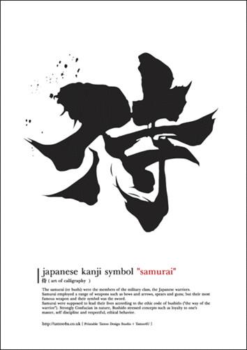 Samurai kanji tattoo japanese kanji symbols samurai Japanese calligraphy online