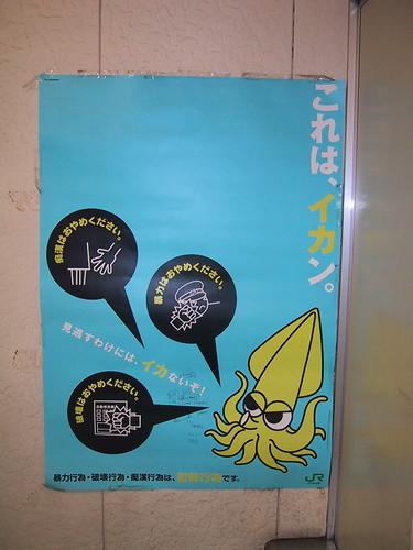 japanese subway boob grope