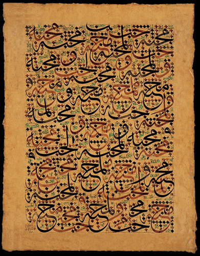 Turkish Islamic Calligraphy Art 28
