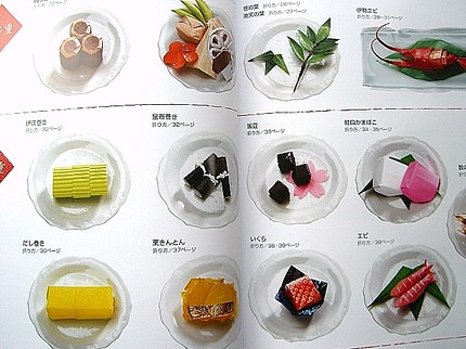 Japanese origami book japanese traditional food 4 sofia for Abis japanese traditional cuisine