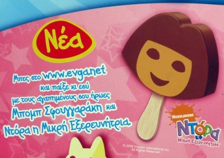 Dora the Explorer - Ice cream | by Tilemahos Efthimiadis