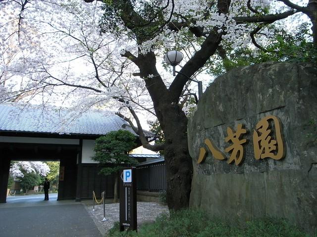 20090407-八芳園