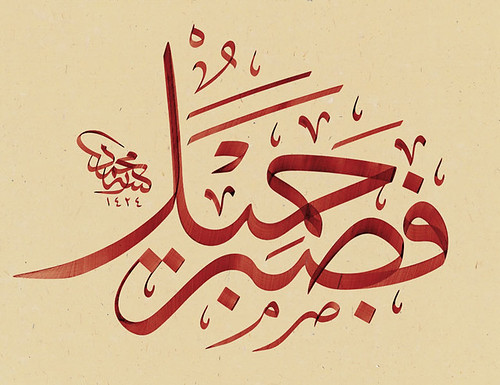 Turkish Islamic Calligraphy Art 43