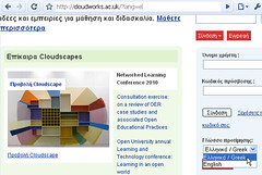Cloudworks homepage - in Greek | by Nick Freear