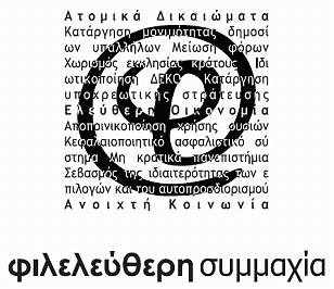 Greek Liberals Ballot | by kouk