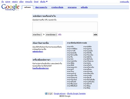 Translate dutch to french google-4907