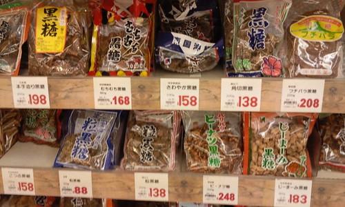 Brown sugar 黒糖1   Okinawa2go English   Flickr Brown Sugar