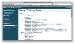 erlang efficiency guide | by shibukawa.yoshiki