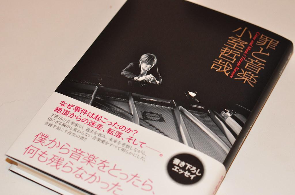 小室哲哉 罪と音楽 | t noma | F...