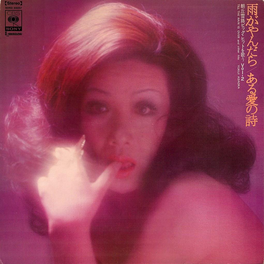Yukiji Asaoka (朝丘雪路) - Ame...