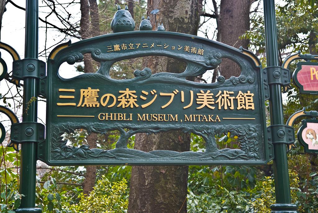 Resultado de imagem para Ghibli Museum