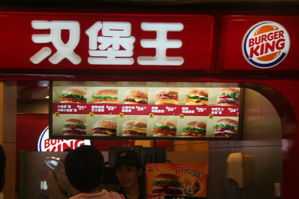 burger king international expansion Burger king® international locations - north america, latin america and caribbean.