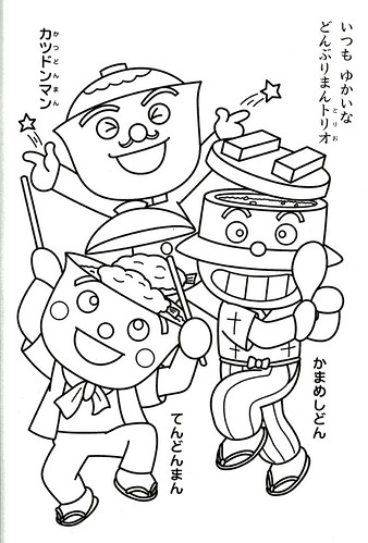Anpanman Colorbook 001 011 Discoweasel Flickr