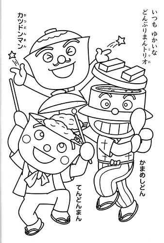 AnpanMan ColorBook 001 011 DiscoWeasel