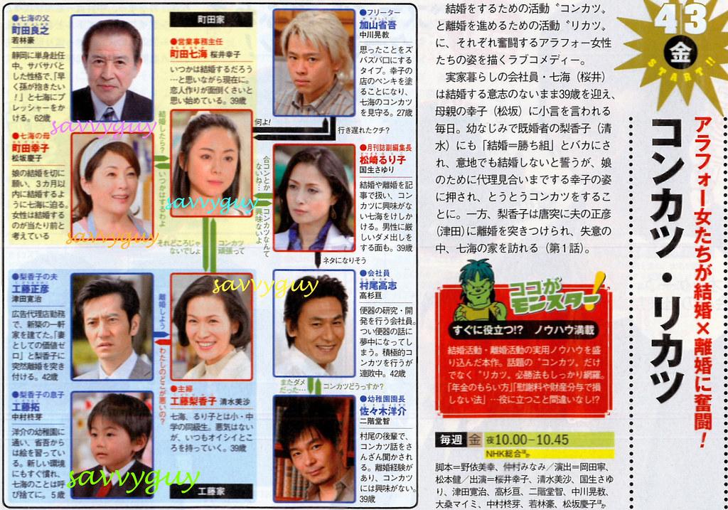 4/3 NHK コンカツ・リカツ 毎週...