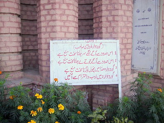 Notice Board Near Main Door Of Gurdwara Rori Sahib Eimanabad Punjab | by Tahir Iqbal (Over 51,35,000 Visits, Thank You)