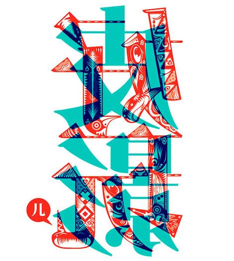 chinese graphic design qian qian qia qian born 1979 and flickr