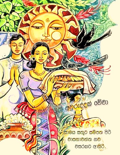 subha aluth awuruddak wish you all a very happy sinhala tamil new year subha aluth awuruddak