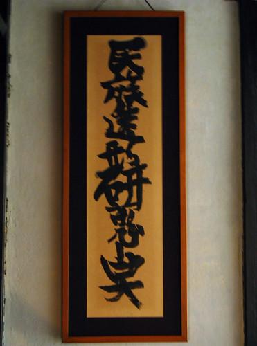 Calligraphy at kawai house in kyoto non euclidean