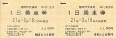 Day Pass for Fukuoka City Subway | by alberth2