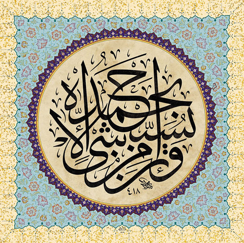 Turkish Islamic Calligraphy Art 63