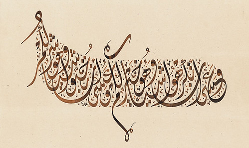 Turkish Islamic Calligraphy Art 31