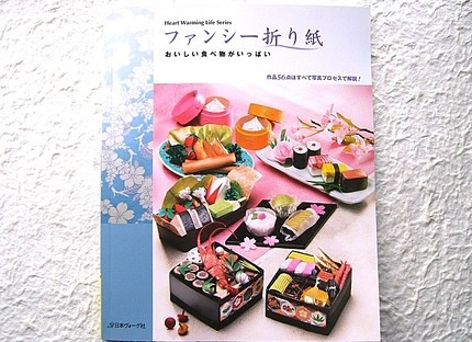 Japanese craft book making origami crafts japanese tra for Japan craft