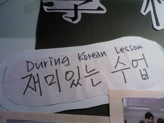 During Korean Lesson | by Wootang01