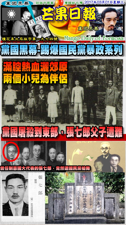 170301芒果日報--黨國黑幕--國民黨屠殺東部,張七郎父子遭難