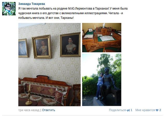 Зинаида Токарева