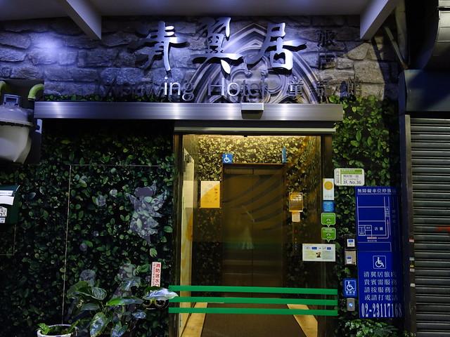 門面@清翼居童話館,近台北車站的住宿選擇