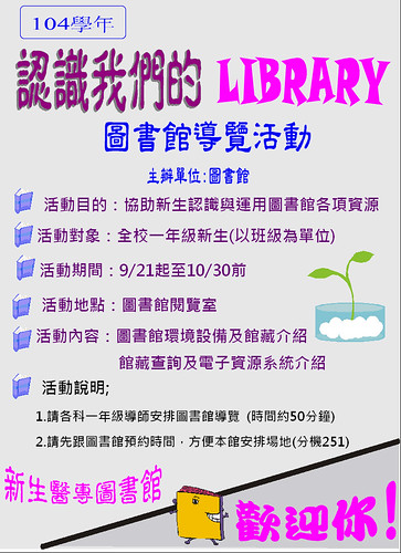 圖書館導覽海報