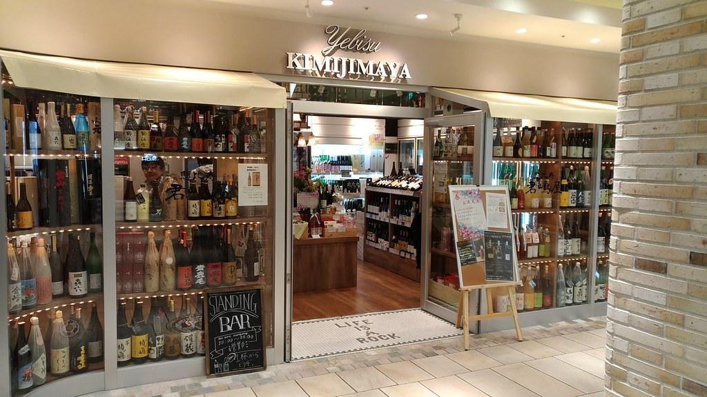 「恵比寿君島屋」店の正面の写真