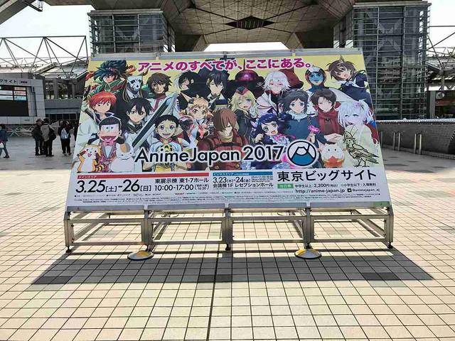 Anime Japan 2017 #AJ2017