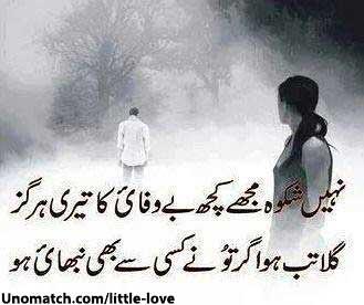 nhi hai shikwa mujhe teri bewafai ka urdu sad poetry flickr