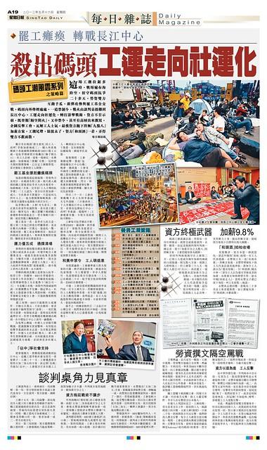 20130516 罷工癱瘓 轉戰長江中心 殺出碼頭 工運走向社運化