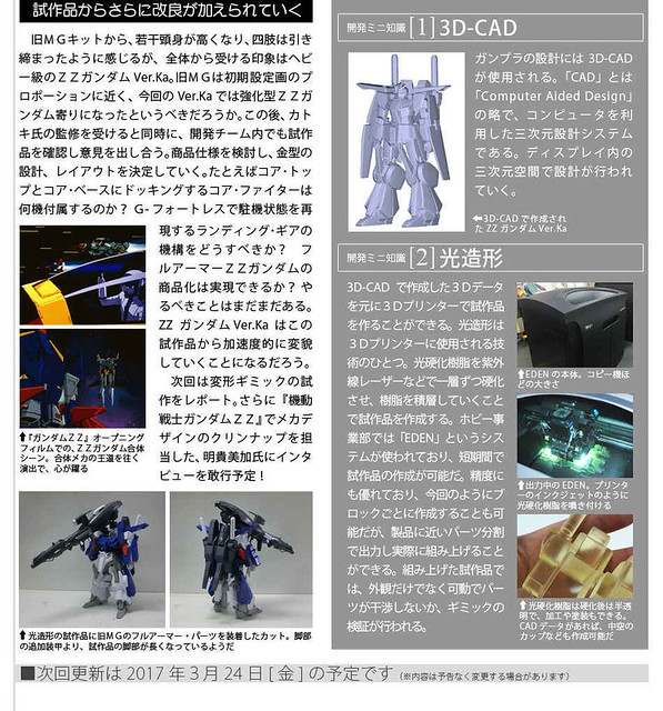 MG 1/100 MSZ-010 ZZ Gundam Ver. Ka prototype 02
