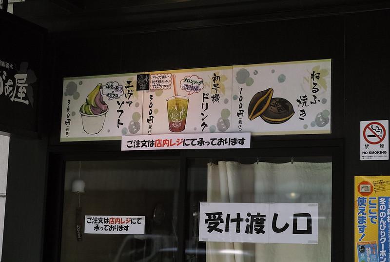 箱根2017