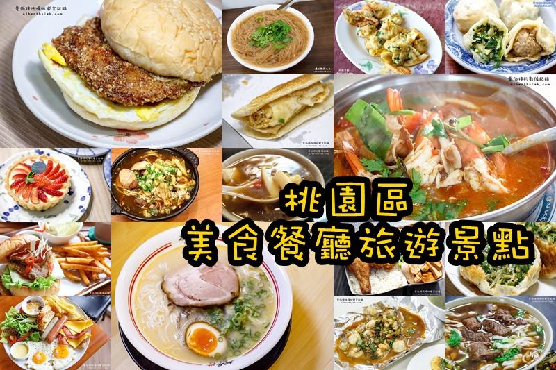 桃園區美食餐廳旅遊景點懶人包(20180712更新,141家美食+13個景點)