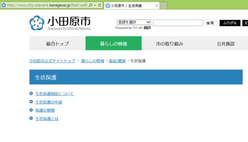 小田原市ウェブサイト 生活保護 2017年1月現在