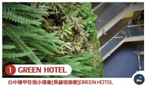 布萊美(台中)住宿-1-greenhotel