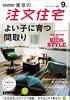東京の注文住宅2016.09