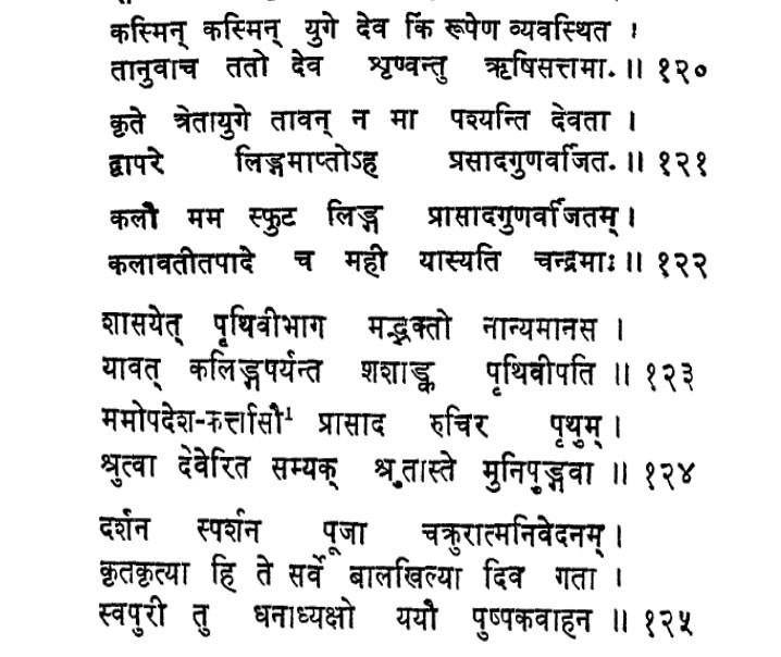Ekamra Purana Excerpt