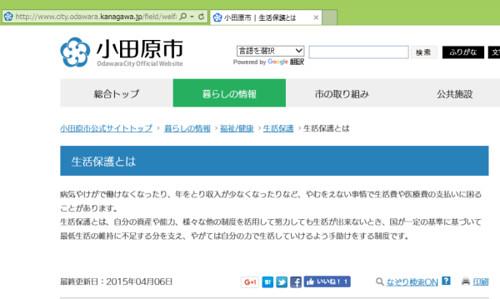 小田原市ウェブサイト 生活保護とは 2017年1月現在