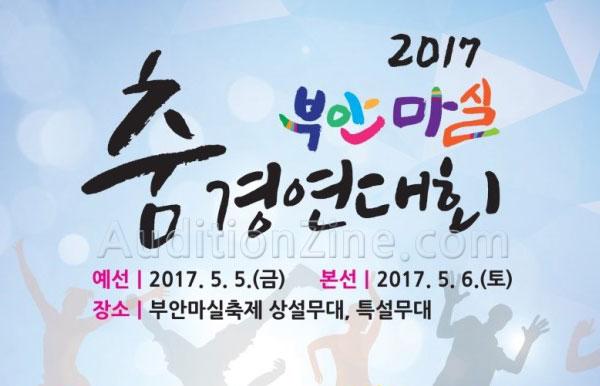 (마) 부안 마실춤 경연대회