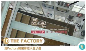 布萊美(台中)咖啡-10-thefactory-mojocoffee