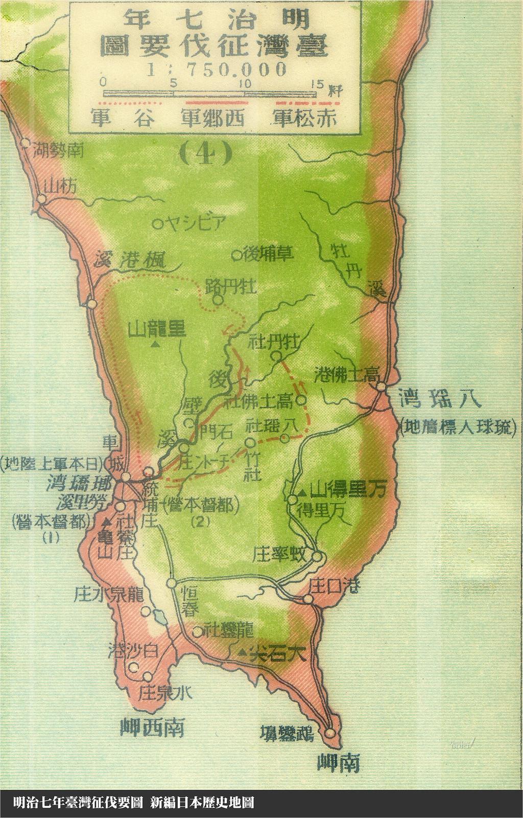 明治七年臺灣征伐要圖_新編日本歷史地圖