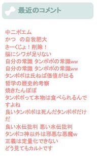 「水伝騒動」のとき「えぼり」が運営していた誹謗中傷ブログの新着コメント欄  http://bit.ly/1RPZtsv  (5/22)